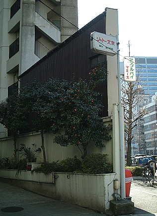 036:ハクサヌーゼ御用達(2)