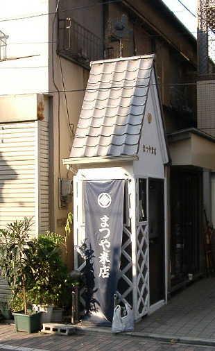 041:お米の妖精の家